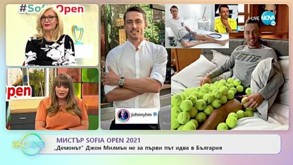"""Спортен хъс и мъжки чар - Предстои шестото издание на Sofia Open - """"На кафе"""" (24.09.2021)"""