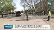 В стабилно състояние са децата, пострадали при инцидента в Свиленградско