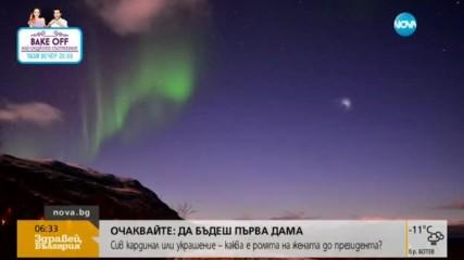 Уеб камера засне необичайна зрелищна гледка в Лапландия