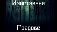 Изоставени места - Припят