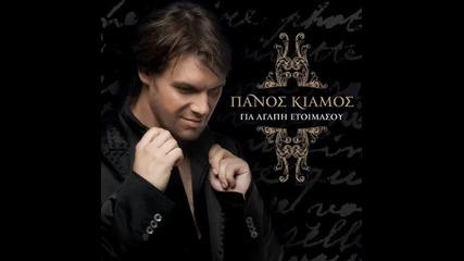 Супер гръцка песен !!! Panos Klamos - Enoeitai (remix)