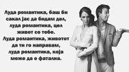 Slatkaristika - Luda Romantika (lyric video)
