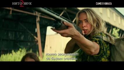 Нито звук 2 - Финален трейлър с български субтитри