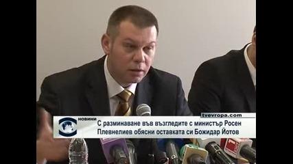 Росен Плевнелиев: Промяната в ръководството  на пътната агенция няма нищо общо  с искане на оставки