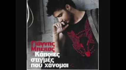 Greek music Giannis Mpekas - Ektos topou kai xronou