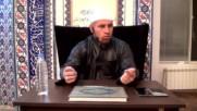 Бъди муслуманин - Хусейн Ходжа