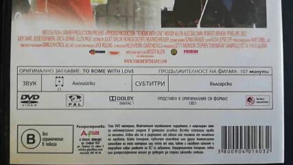 Българското Dvd издание на На Рим с любов (2010)