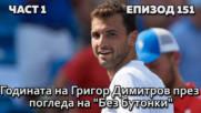 """Годината на Григор Димитров през погледа на """"Без Бутонки"""""""