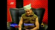 Бай Брадър - Здравко За Заибне