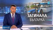 Българка падна от влакче в Кушадасъ и почина
