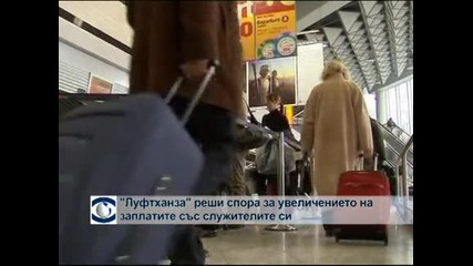 """""""Луфтханза"""" реши спора за увеличаването на заплатите със служителите си"""