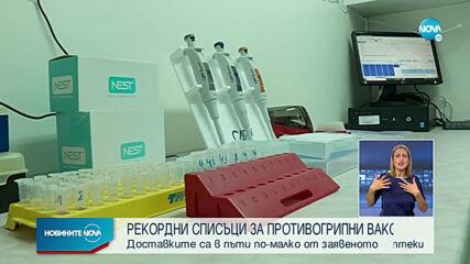 Очаква се доставка на още противогрипни ваксини