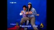 Бай Брадър 2 - Радомира И Мая