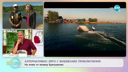 """Алтернативно лято с WAKEBOARD приключения - """"На кафе"""" (08.07.2020)"""