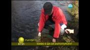 Българин изобрети уред за изваждане на самородно злато от реките