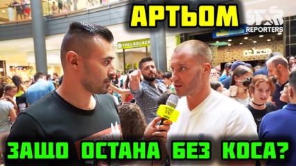 Артьом - най-новата тийн сензация в България!