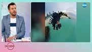 Гери Турийска - Идеи за справяне с горещините през лятото - На кафе (25.06.2019)
