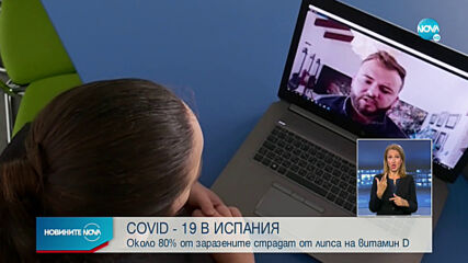 Голяма част от пациентите с COVID-19 в Испания страдат от недостиг на витамин D