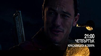 """""""Красавицата и Звяра"""" на 1 април, четвъртък от 21.00 ч. по KINO NOVA"""