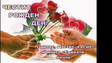 Моят Подарък За Теб
