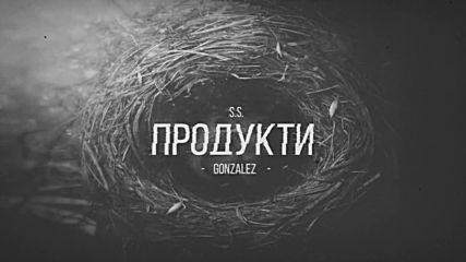 S.S. ft. Gonzalez - Продукти (2016)