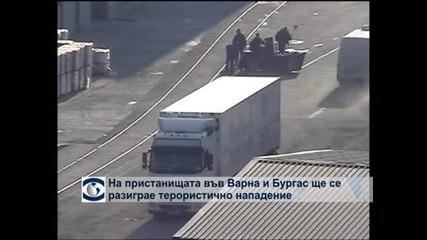 На пристанищата в Бургас и Варна ще се разиграе терористично нападение