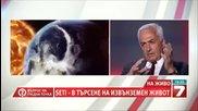 Проф. Лъчезар Филипов - В търсене на извънземен живот - Въпрос на гледна точка
