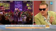 Васил Найденов: Спомени за Маестро Тончо Русев (ВИДЕО)