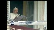 Папа Бенедикт ХVІ се помоли за здравето на японците