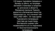 Група Епизод - Патриарх Евтимий