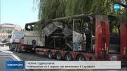 """ЧЕРНА ГОДИШНИНА: 6 години от атентата на летището в """"Сарафово"""""""