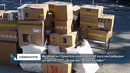 """Митнически служители иззеха 469 740 къса контрабандни цигари на ГКПП """"Дунав мост Видин-Калафат"""""""