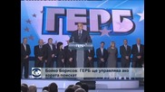 Бойко Борисов: ГЕРБ ще управлява, ако хората поискат