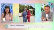 Андреа Банда Банда: Най-интересното от социалните профили на звездите - На кафе (17.05.2021)