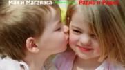 Мая и Магапаса - Радко и Радка (remix)