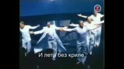 Westlife - Flying Without Wings Bg Subs