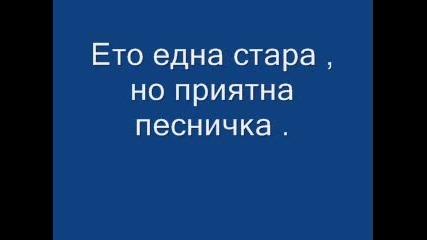Просто Чуйте Това !!!