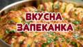 Вкусна ЗАПЕКАНКА с картофи, тиквички и пиле