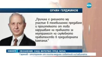 УВОЛНЕНИЕ СЛЕД ИНТЕРВЮ ПРЕД NOVA: Гарелов - отстранен от поста медиен съветник на кабинета