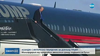 Тръмп предложил помилване на Асанж, ако отрече руска намеса в изборитеТръмп предложил помилване на А