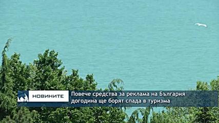 Повече средства за реклама на България догодина ще борят спада в туризма
