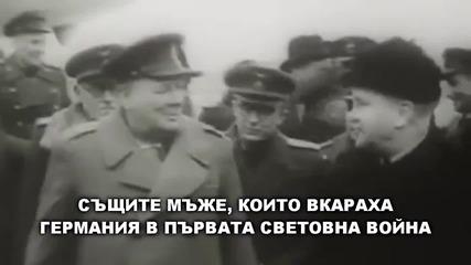 Реч на Адолф Хитлер