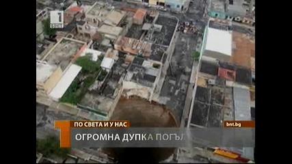 Огромна дупка погълна сграда!!!