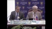 Президентът на руската футболна федерация подаде оставка