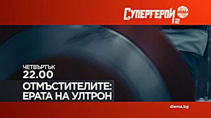 """""""Отмъстителите: Ерата на Ултрон"""" на 12 ноември, четвъртък от 22.00 ч. по DIEMA"""