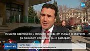 Заев пред NOVA: Спорът за името на Македония ще се реши преди средата на 2018-а