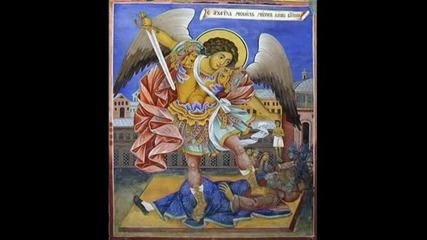 ортодоксално гръцко песнопение - Архангел Михаил