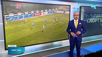 Спортни новини (23.07.2021 - централна емисия)