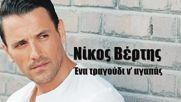 Никос Вертис ► Една песен, която те кара да обичаш