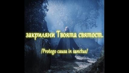 Globus - Preliаtor (превод)